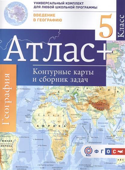 Крылова О. Атлас+. География. 5 класс. Контурные карты и сборник задач. Введение в географию