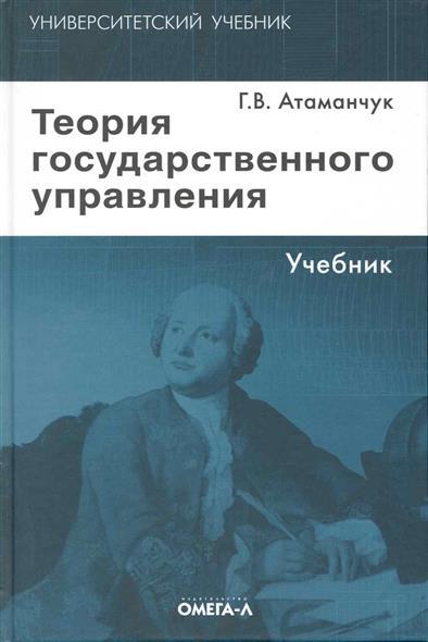 Теория государственного управления Учебник