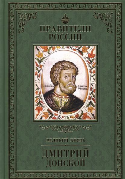 Плотникова О. Великий князь Дмитрий Донской плотникова т такие вкусные салаты…