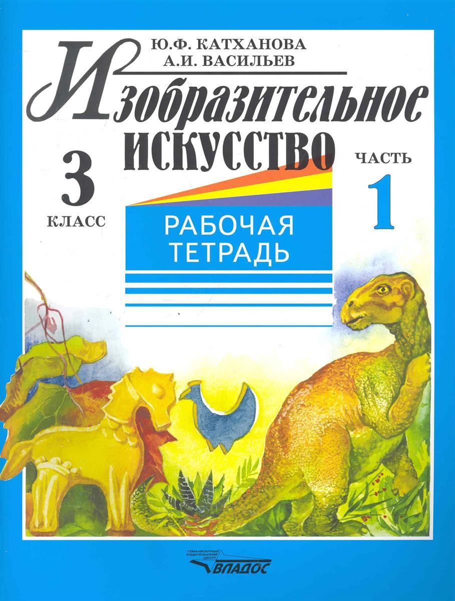 Катханова Ю. ИЗО Раб. тетрадь 3 кл. т.1/2тт. степовая т тигренок в шахматном королевстве раб тетрадь
