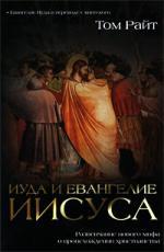 Райт Т. Иуда и Евангелие Иисуса отсутствует евангелие на церковно славянском языке