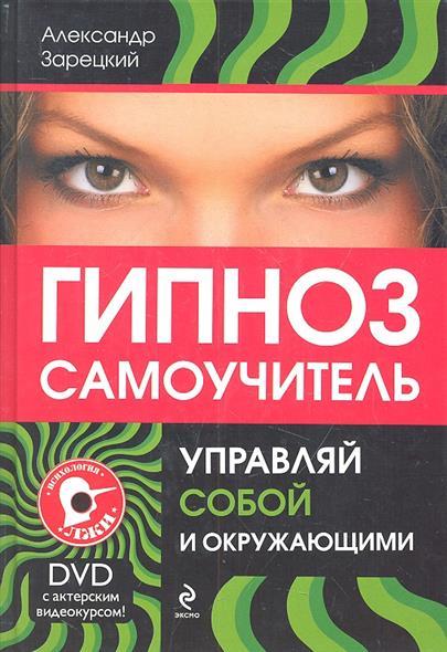 Гипноз: самоучитель. Управляй собой и окружающими. DVD с актерским видеокурсом!