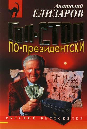 Елизаров А. Гоп-стоп по-президентски елизаров м ю библиотекарь