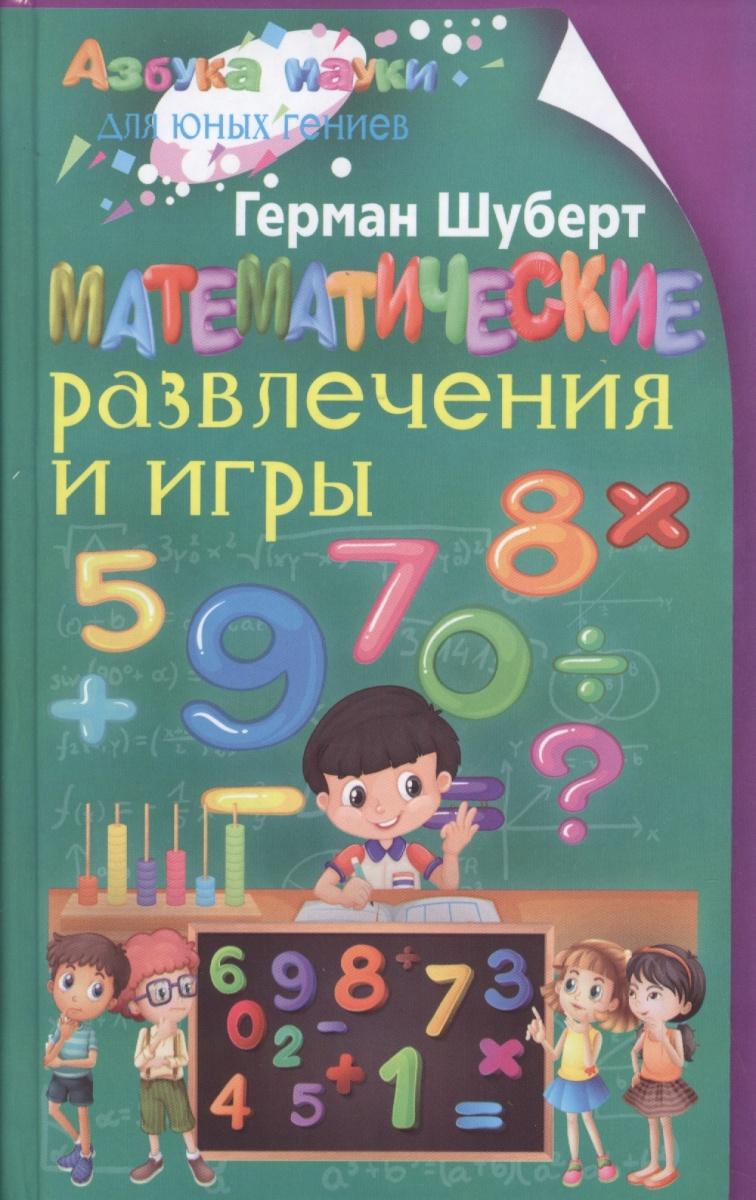 Шуберт Г. Математические развлечения и игры
