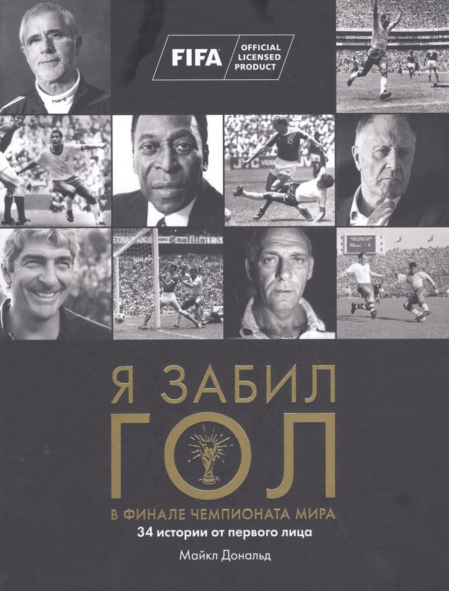 Дональд М. Я забил гол в финале чемпионата мира. 34 истории от первого лица