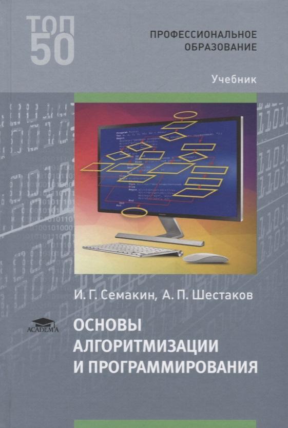 Семакин И., Шестаков А. Основы алгоритмизации и программирования. Учебник руденко а котлярова в шестаков ю основы риторики учебник