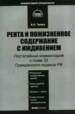 Комм. к гл. 33 ГК РФ Рента и пожизненное содержание...