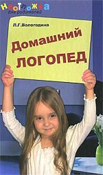 цена на Вологодина Л. Домашний логопед