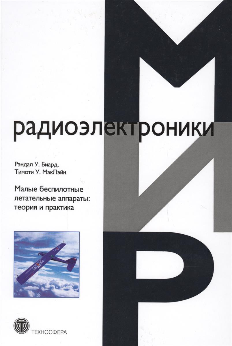 Биард Р., МакЛэйн Т. Малые беспилотные летательные аппараты: теория и практика
