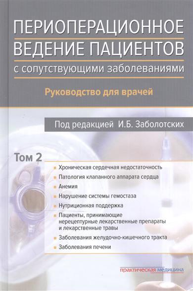 Периоперационное ведение пациентов с сопутствующими заболеваниями. Руководство для врачей. Том 2