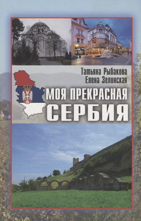 Рыбакова Т., Зелинская Е. Моя прекрасная Сербия