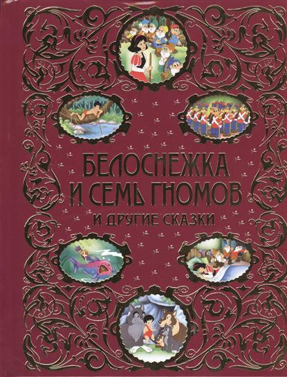 Кондрашова Л. (ред.) Белоснежка и семь гномов и другие сказки