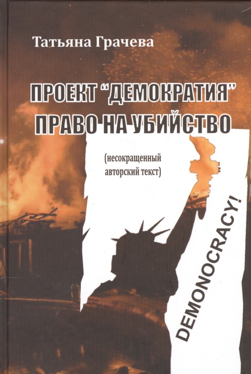 Грачева Т. Проект Демократия: право на убийство (Несокращенный авторский текст) ISBN: 9785862640342