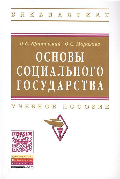 Кричинский П., Морозова О. Основы социального государства. Учебное пособие