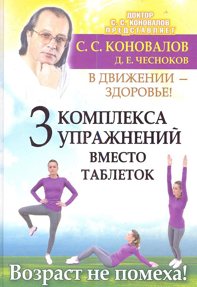 Коновалов С., Чесноков Д. В движении - здоровье! 3 комплекса упражнений вместо таблеток. Возраст не помеха! бион 3 30 таблеток