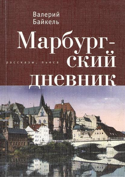 Марбургский дневник: рассказы, пьесы