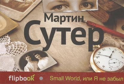 Сутер М. Small World, или Я не забыл сутер мартин small world или я не забыл