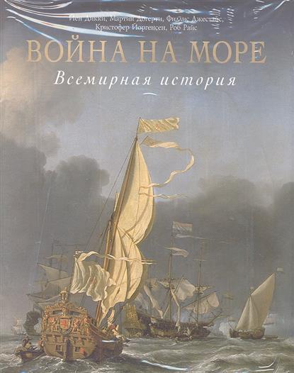 Дикки Й., Догерти М., и др. Война на море. Всемирная история