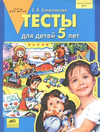 Колесникова Е. Тесты для детей 5 лет колесникова е я считаю до пяти математика для детей 4 5 лет