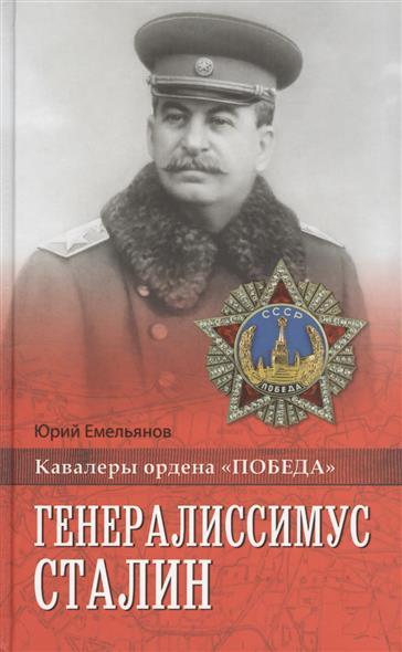 Емельянов Ю. Генералиссимус Сталин ISBN: 9785444425688