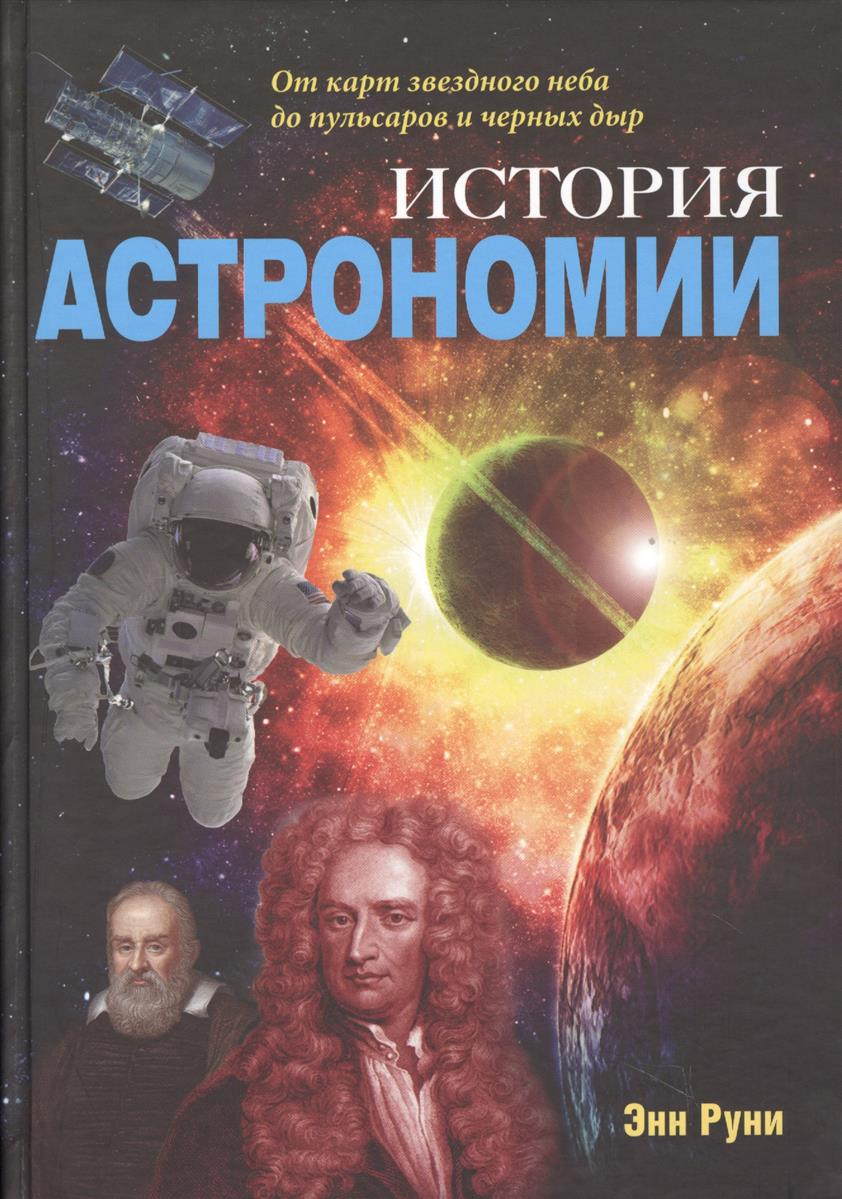 цена на Руни Э. История астрономии. От карт звездного неба до пульсаров и черных дыр