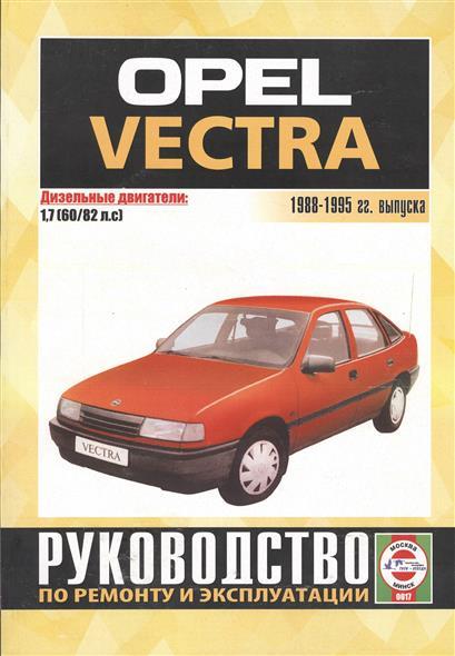 Opel Vectra 1988-1995 гг. выпуска. Руководство по ремонту и эксплуатации. Дизельные двигатели