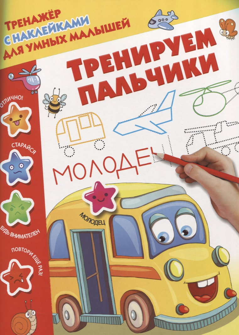 Дмитриева В. (сост) Тренируем пальчики тренируем пальчики пособие для детей 5 6 лет