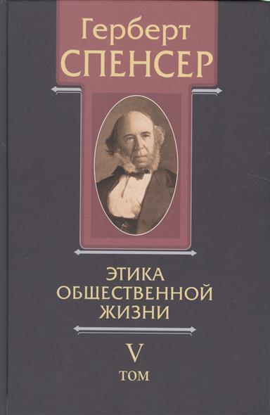 Политические сочинения. В 5 томах. Том V. Этика общественной жизни