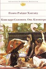 Копи царя Соломона Она Клеопатра