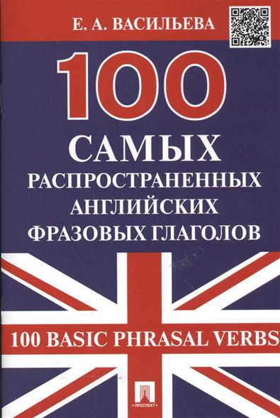 100 самых распространенных английских фразовых глаголов. 100 Basic Phrasal Verbs