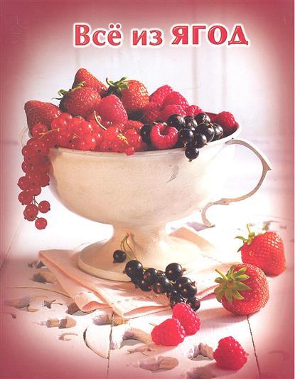 Руфанова Е. (сост.) Все из ягод руфанова е сост фаршируем все