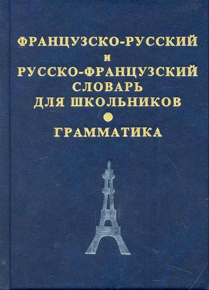 Французско-русский и рус.-франц. словарь для школьников Грамматика