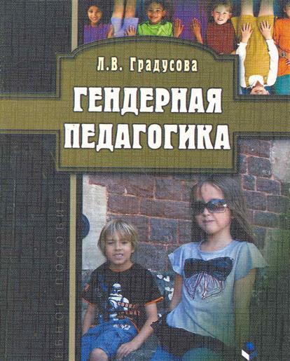 Гендерная педагогика Учеб. пос.