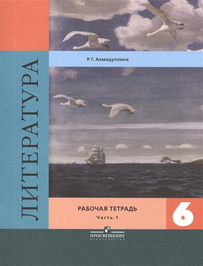 Ахмадуллина Р.: Литература. 6 класс. Рабочая тетрадь. Часть 1 (комплект из 2 книг)