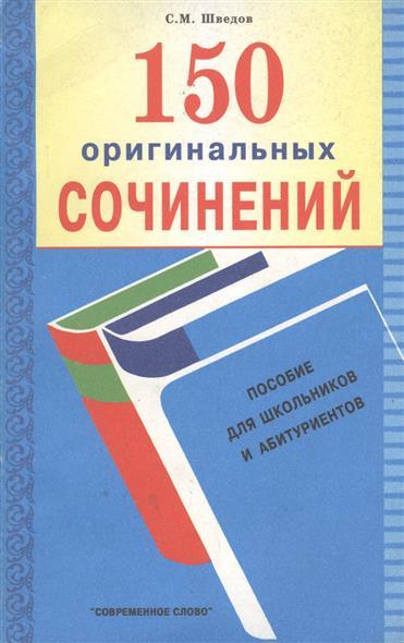 150 оригинальных сочинений