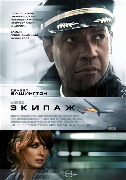 Экипаж (DVD) (box) (Новый Диск)