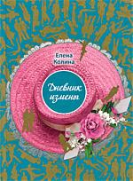 Колина Е. Дневник измены ISBN: 9785170602285 колина е воспитание чувств бета версия