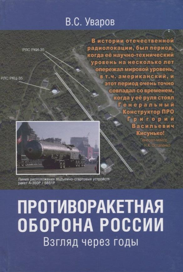 Уваров В. Противоракетная оборона России. Взгляд через годы