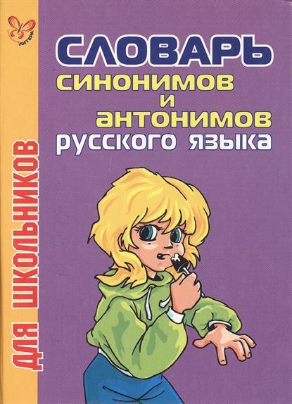 Русский язык Словарь синонимов и антонимов для школьников