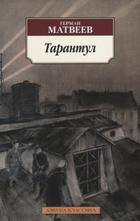 Тарантул. Трилогия