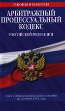 Арбитражный процессуальный кодекс Российской Федерации. Текст с изменениями и дополнениями на 20 июля 2012 года