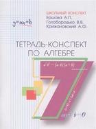 Тетрадь-конспект по алгебре 7 класс (по учебнику Ю.Н.Макарычева)