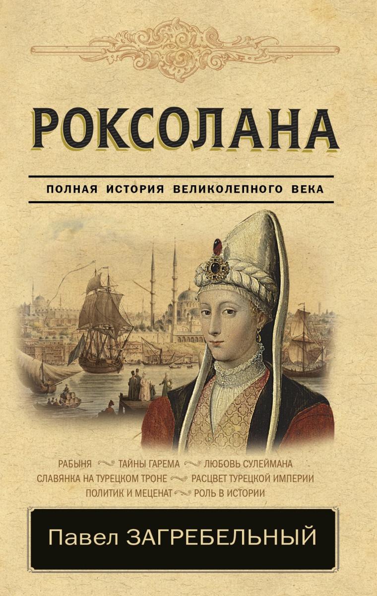 Загребельный П. Роксолана. Полная история великолепного века ISBN: 9785171060794