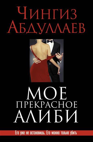 Абдуллаев Ч. Мое прекрасное алиби абдуллаев ч в поисках бафоса