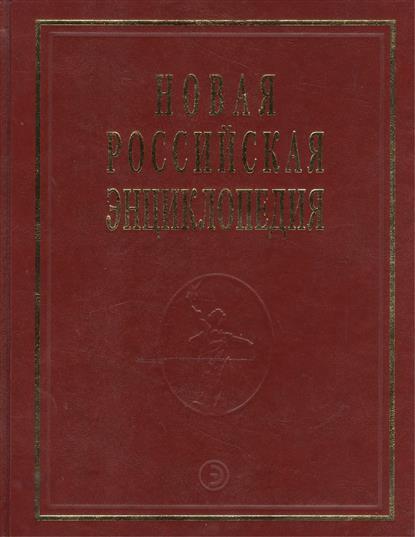 Новая Российская энциклопедия. Том XV (2): Соединительная - Сухой
