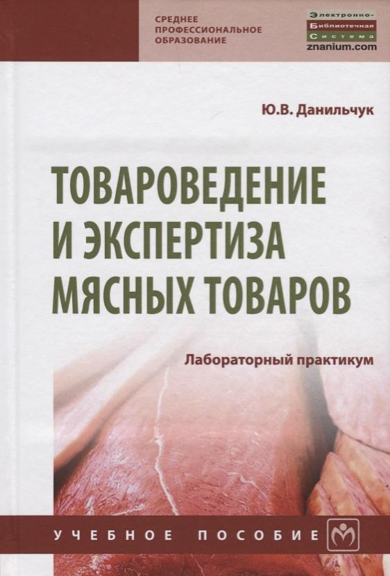 Товароведение и экспертиза мясных товаров. Лабораторный практикум. Учебное пособие