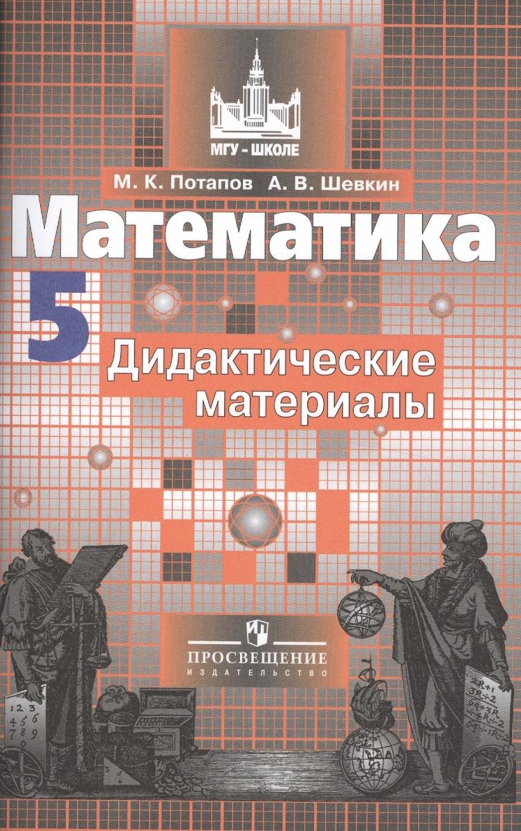 Потапов М., Шевкин А. Математика. Дидактические материалы. 5 класс математика 6 класс дидактические материалы фгос