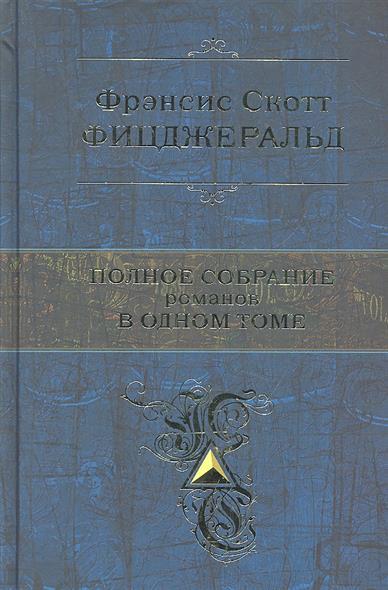 Фицджеральд Ф. Полное собрание романов в одном томе книги эксмо полное собрание романов в одном томе