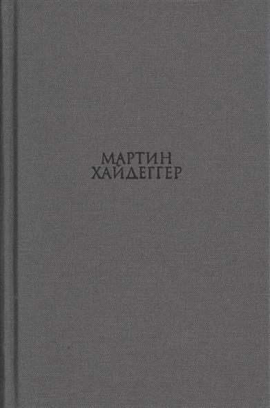 Хайдеггер М. Немецкий идеализм (Фихте, Шеллинг, Гегель) и философская проблематика современности