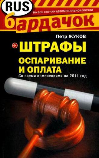 Жуков П. Штрафы Оспаривание и оплата